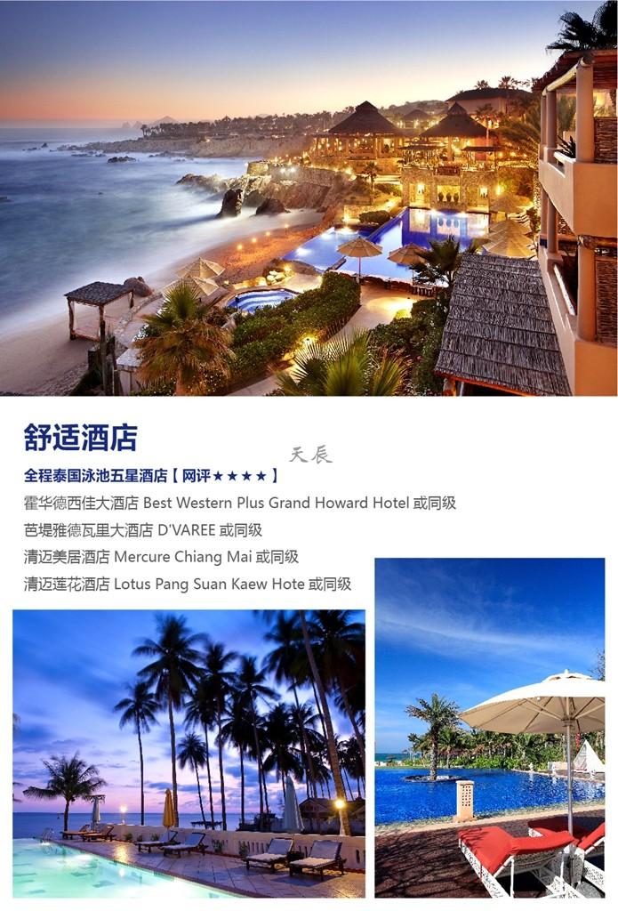 泰国清迈4