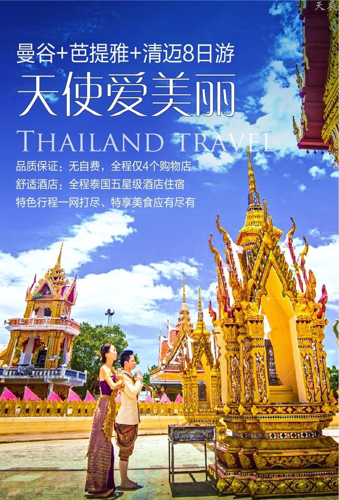 泰国清迈1