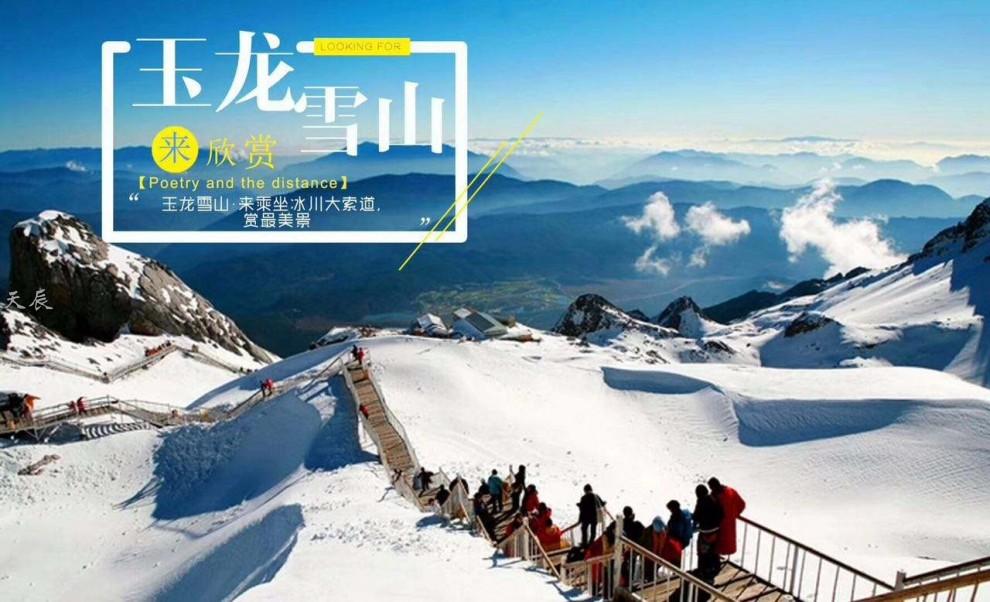 玉龙雪山·冰川大索道