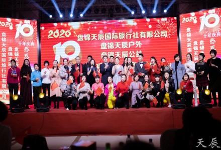 2020天辰旅行社 天辰户外 天辰公益年会