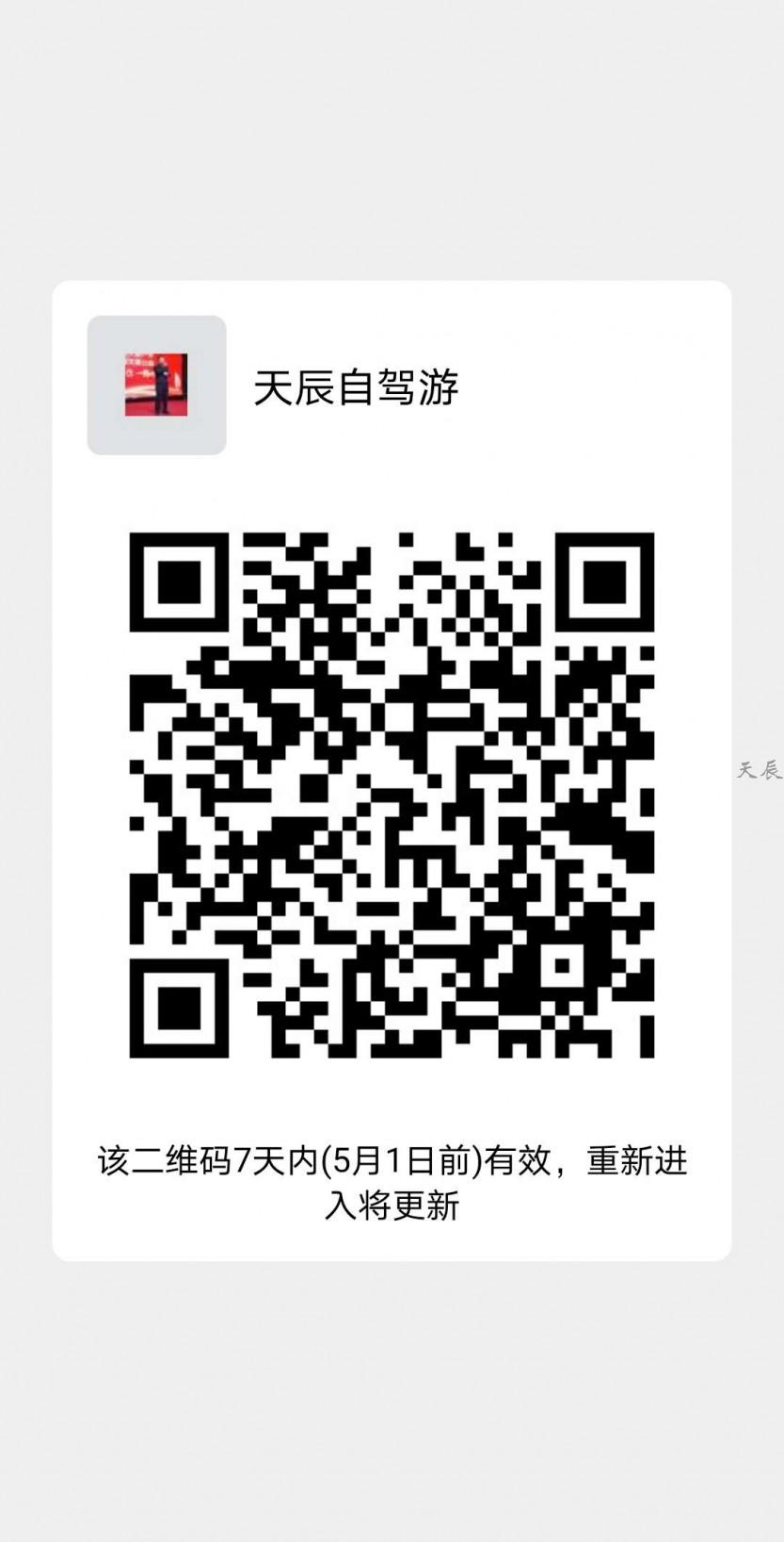 微信图片_20200424092655