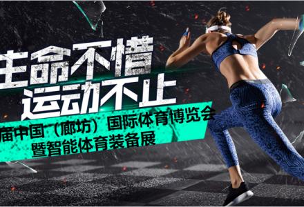 第二届中国(廊坊)国际体育用品暨智能体育装备展助力体育产业转型升级
