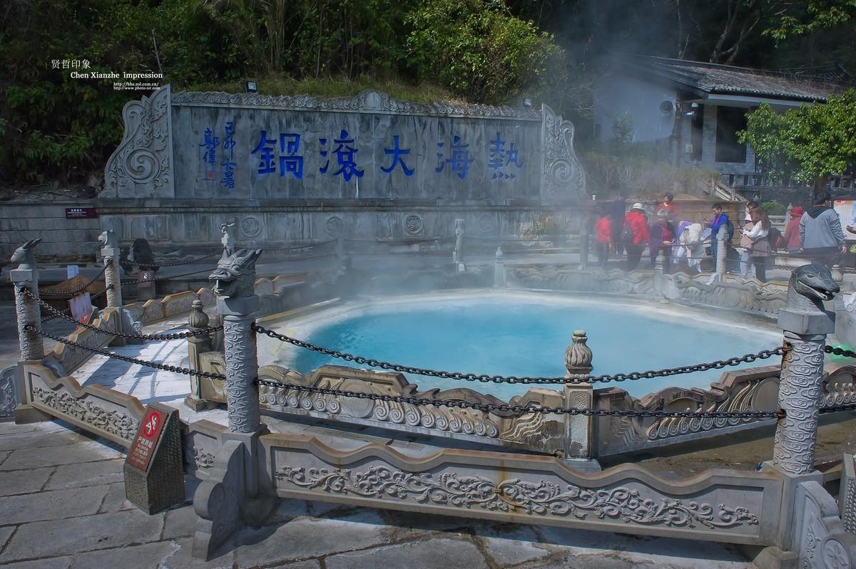 云南省西部的腾冲---【热海大滚锅】