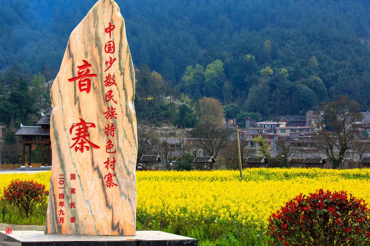 贵州三月音寨